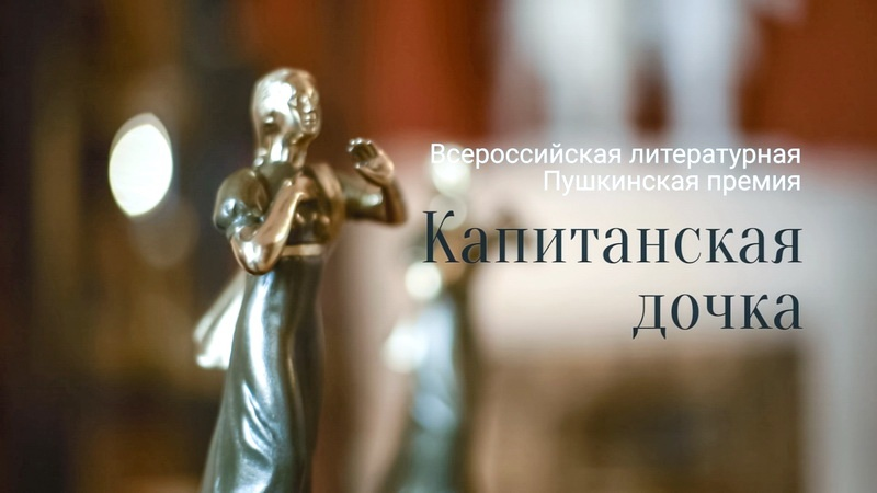 Министр культуры Оренбургской области объявила имена победителей конкурса на соискание премии «Капитанская дочка»