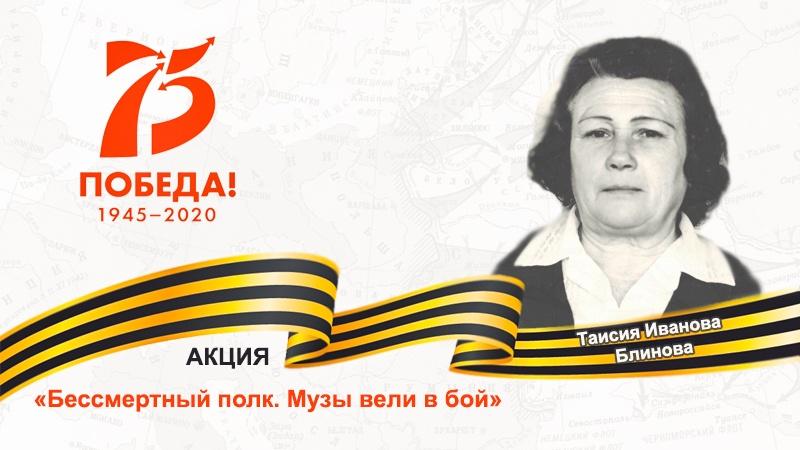 Бессмертный полк культуры: Таисия Блинова: от фронтовой медсестры до заведующей клубом