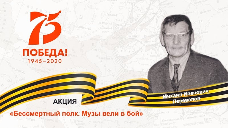 Бессмертный полк культуры: Михаил Иванович Перевалов