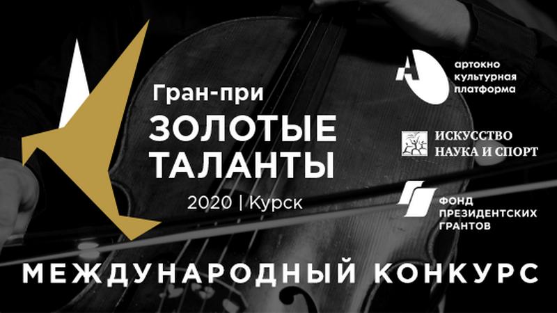 XII Международный конкурс Гран-при «Золотые таланты»