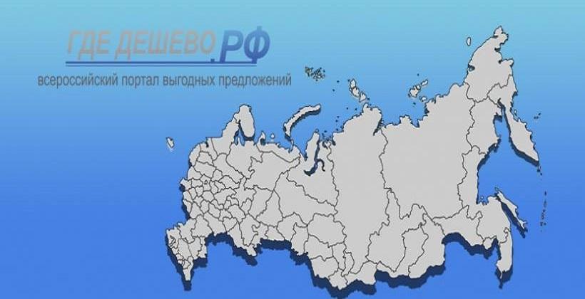 Россия Дешево