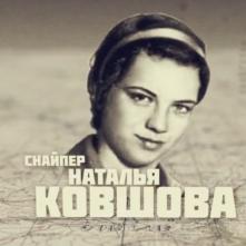 Картинки по запросу Наташа Ковшова